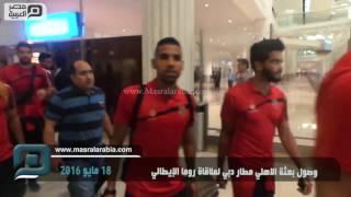 مصر العربية | وصول بعثة الاهلي مطار دبي لملاقاة روما الإيطالي