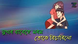 Sad Whatsapp status //Xukor babe he morom toke bisarilo Assames Whatsapp status