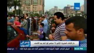 دار الإفتاء المصرية :الإثنين 12 سبتمبر أول أيام عيد الأضحي