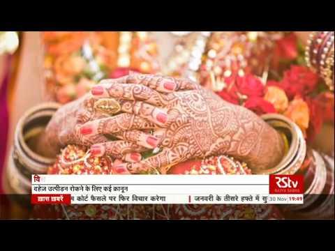 RSTV Vishesh - Nov 30, 2017 : Debate on Dowry Law