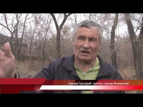 город Вяземский утопает в нечистотах