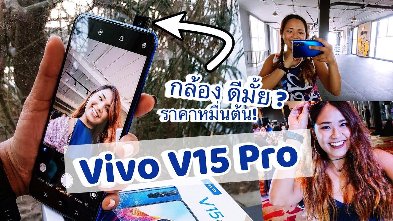 รีวิว Vivo V15 Pro กล้อง ดีมั้ย? มือถือ ราคา หมื่นต้น! พกไว้ เที่ยว ถ่ายรูปได้ทุกสถานการณ์ #1