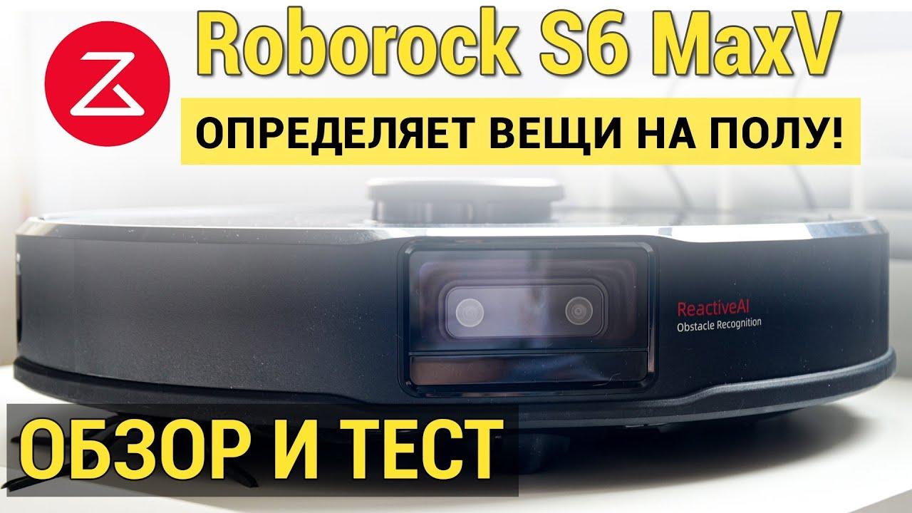 Roborock S6 MaxV: ПОДРОБНЫЙ ОБЗОР И ТЕСТ🔥🔥🔥 Реально ли распознает предметы?!