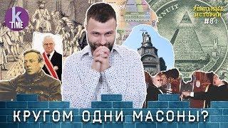 Масоны в Украине - #8 Реальные истории
