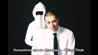 Download Oxxxymiron при уч. Луперкаль -- Ultima Thule (2012) Mp3 and Videos