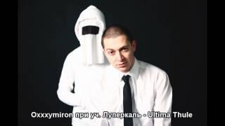 Oxxxymiron при уч. Луперкаль -- Ultima Thule (2012)