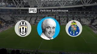Прогноз Евгения Ловчева: «Ювентус» — «Порту»