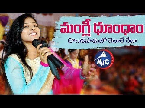 మంగ్లీ ధూంధాం | Mangli Dhoom Dham | Dondapadu | MicTv.in