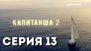 Капитанша-2 (Серия 13)