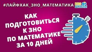 Лайфхак_ЗНО_Математика. Как подготовиться к ЗНО по математике за 10 дней
