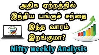 NIFTY WEEKLY ANALYSIS 16/07/2018 TO 20/07/2018... TAMIL STOCK MARKET..