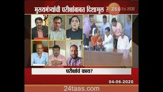 Cover images Rokhthok - Pariksha Cha Kay? | 4 June 2020