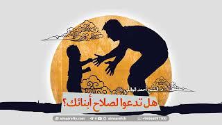 هل تدعوا لصلاح أبنائك ؟ - الشيخ أحمد الوائلي