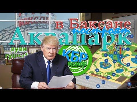 В Баксане построят АКВАПАРК!!!