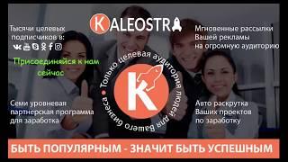 KALEOSTRA – СОЦИАЛЬНАЯ БИЗНЕС СЕТЬ ДЛЯ ПОИСКА ПАРТНЕРОВ И ЗАРАБОТКА В ИНТЕРНЕТЕ!!!