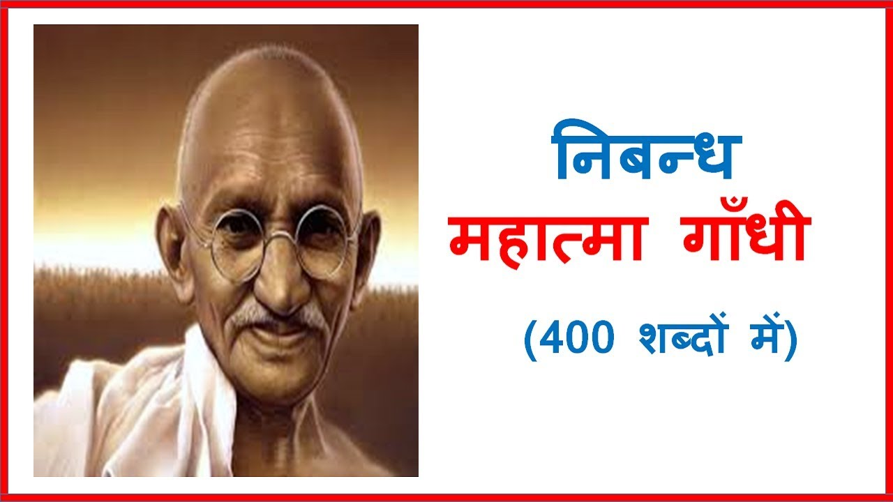 essays on mahatma gandhi in sanskrit