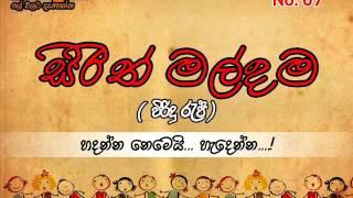 Manakkalpitha - Sirith Maldama (Virindu Rap) (Rap Number 7)