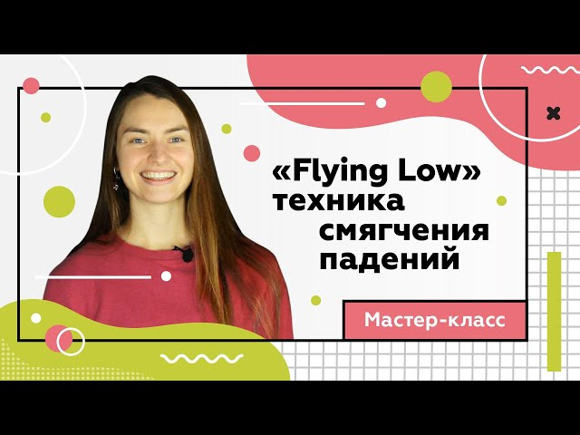 Flying low. Техника смягчения падений. Мастер-класс.