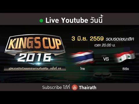 LIVE : ไทย vs ซีเรีย ฟุตบอลคิงส์คัพครั้งที่ 44 (Full)