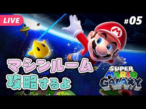 【スーパーマリオギャラクシー #05】マシンルーム攻略するよっ【夜更坂しん/Vtuber】 Super Mario Galaxy live gameplay