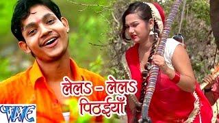 लेलs लेलs पिठईया ऐ देवरु - Ae Bhola Ji - Ankush Raja - Bhojpuri Kanwar Songs 2016 new