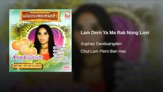 Lam Dern Ya Ma Rak Nong Loei
