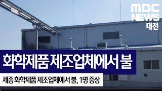 [대전MBC뉴스]세종 화학제품 제조업체에서 불..1명 …