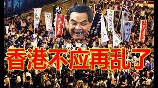 """47 6万人!香港发出反暴力最强吼声,市民高呼""""香港不要再乱了"""""""