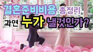 결혼준비비용 총정리 + 비용 분담 방법 공개