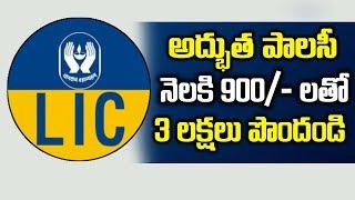 నెలకి 900/- లతో ౩లక్షలు రిటర్న్స్ ఇచ్చే పాలసీ | 3 Lakh Returns with Rs 900/- Per Month