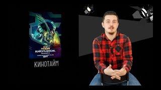 """Кинотайм / Обзор фильма """"Тор: Рагнарёк"""" и сериала """"Очень странные дела"""""""