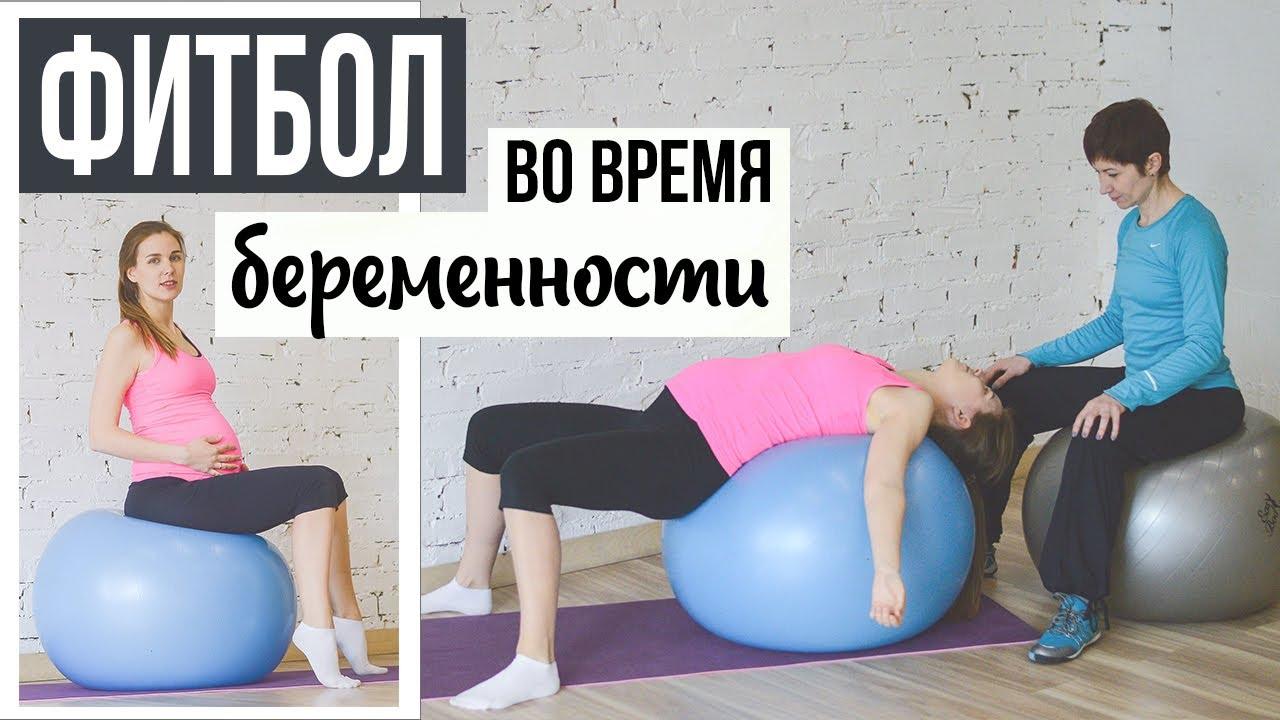 ФИТБОЛ для БЕРЕМЕННЫХ с ТРЕНЕРОМ, упражнения на мяче, 3 триместр