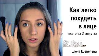 Как сделать лицо худее с помощью макияжа | как похудеть в лице | убрать щеки и двойной подбородок