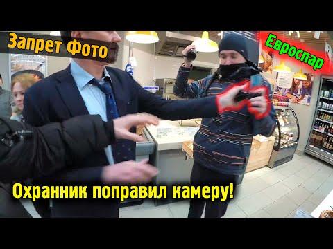 Запрет Фото  Евроспар режет провода и поправляет камеры \ Как это было в ТЦ
