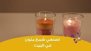 اصنعي شمع ملون بنفسك في البيت | DIY: how to make a candle at home easy