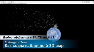 BluffTitler v.12. Видео урок: Как создать ёлочный 3D шар