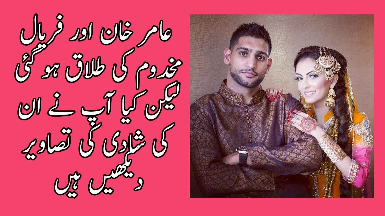 boxer amir khan wedding pictures youtube