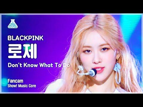 [예능연구소 직캠] BLACKPINK - Don't Know What To Do (ROSÉ), 블랙핑크 (로제) @Show! Music Core 20190406