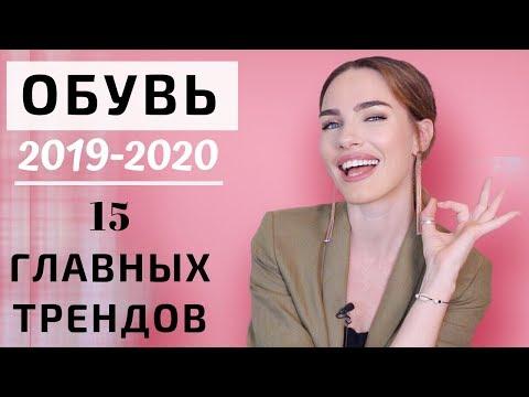ВСЁ про Обувь на осень 2019 | тренды 2020 | модные советы Blogonheels