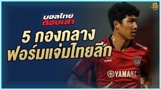 5 กองกลาง ฟอร์มสุดแจ่มในไทยลีก | บอลไทยต้องเล่า