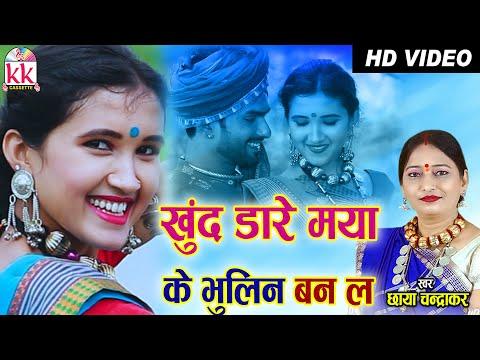 Chhaya Chandrakar   Cg Song   khund Darev Maya Ke Bhulin Ban La   New Chhattisgarhi Geet   AVM