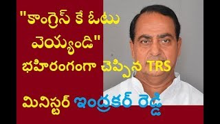 TRS Leaders Election Campaign
