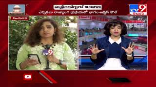Supreme Court green signal for panchayat elections - TV9