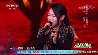 [越战越勇]李星带来一首《沙漠骆驼》 很燃很好听!| CCTV综艺 - YouTube
