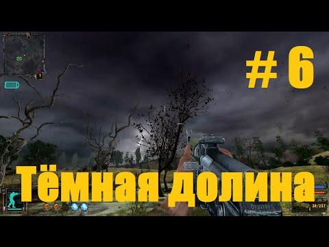 Прохождение СТАЛКЕР Тень Чернобыля - Часть 6: Тёмная долина