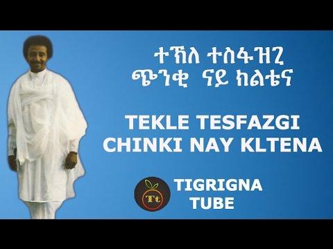 Tekle Tesfazgi / chinki nay kltena (ጭንቂ ናይ ክልቴና) lyrics