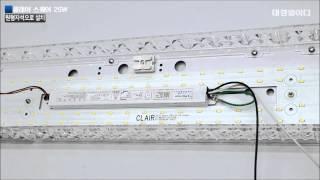 가정용 LED조명 클래어 스퀘어 25W 리폼 DIY 원…