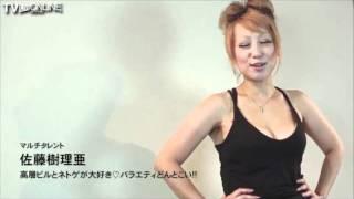 マルチタレント:佐藤樹理亜TVライブオンラインCM。 TVLOL.net - Captur...