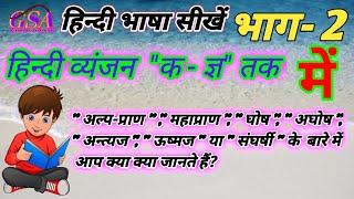 हिन्दी भाषा सीखें  ( भाग - 2 ) | क से ज्ञ तक सीखें | Hindi Vyanjan | Learn Hindi consonants |