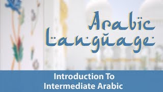 Arabic Language | Introduction to Intermediate Arabic | The Science of the Arabic Language